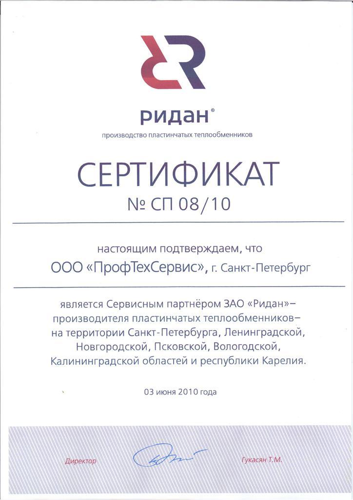 Сертификат соответствия на теплообменник ридан теплообменник титан то